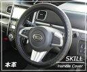 楽天Jワークスオンライン楽天市場店ハンドルカバー  高級本革  軽自動車から普通車 SKILL STYLE