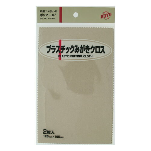 KOYO ポリマール プラスティック磨きクロス 125X195mm 2枚入り【ネコポス対応可】
