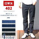 EDWIN 402【・5%OFF】EDWIN(エドウィン)メンズ インターナショナルベーシック タイトストレート 402 細身のストレートジーンズ インタベ ジーンズ デニム パンツ ボトムス