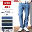 【5%OFF/送料無料】EDWIN エドウィン 403 INTERNATIONAL BASIC インターナショナル ベーシ