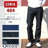 EDWIN 404【・5%OFF】EDWIN(エドウィン)メンズ404 ゆったりめのストレートジーンズ インターナショナルベーシック(29〜36インチ)(インタベ) ジーンズ デニム パンツ ボトムス