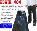 EDWIN 404【送料無料・5%OFF】EDWIN(エドウィン)メンズ404 ゆったりめのストレートジーンズ インターナショナルベーシック(29〜36インチ)大きいサイズ44まで(インタベ)fs04gm