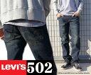 【送料無料・5%OFF】Levis(リーバイス)メンズ502 CLASSIC Levis レギュラーフィットストレートジーンズ(普通のストレートデニム)(00502-0065)(カラー/USED加工ダークブルー)【送料無料・5%OFF】Levis(リーバイス)メンズ502 CLASSIC Levis レギュラーフィットストレートジーンズ(普通のストレートデニム)(00502-0065)(カラー/USED加工ダークブルー)
