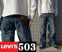 Levis 503【送料無料・5%OFF】Levis(リーバイス)メンズ503 CLASSIC Levis リラックスフィットストレート(ゆったりめのストレートジーンズ)(00503)(3カラー/ライトブルー・ミッドブルー・ダークブルー)【smtb-k】【nishi12_1-5】
