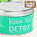 クスミティー デトックス 125g缶 【正規輸入品】【即日発送】KUSMI TEA DETOX TEA フランス 紅茶 茶葉 【2sp_120810_green】
