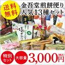 金吾堂煎餅便り-大人気なおせんべい/詰合せセット