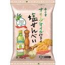 【NEW】金吾堂製菓 オリーブオイル仕立ての塩せんべい ブラック&レッドペッパー 15枚入_10P03Dec16