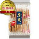 金吾堂製菓 大袋厚焼しょうゆ(20枚入り)