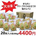 金吾堂製菓手ちがいオリーブオイル仕立ての塩せんべい1ケース20袋入