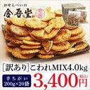 せんべい 金吾堂製菓こわれ煎餅 4kg BOX(手ちがい煎餅 200g × 20袋)煎餅/おせんべい/お煎餅