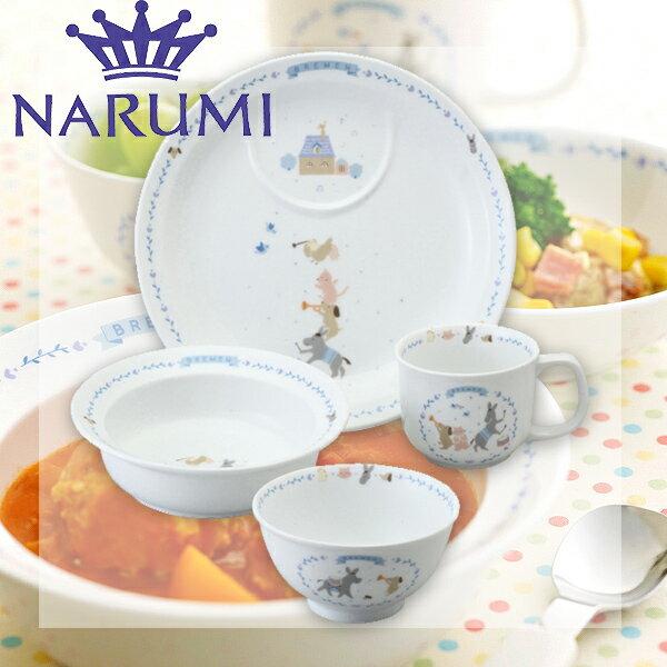 (20%OFF) あす楽 NARUMI ナルミ 食器 ブレーメン ブルー ベビー食器 幼児…...:jyoei:10018133