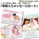 商品と同時購入で無料!【デメカ】写真入り メッセージカード オリジナル デザイナーズ メッセージカード カタログギ…