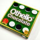 オセロチョコ (プレゼント/ギフト/GIFT)のし 包装 ラッピング メッセージカード 無料)