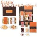 Grazie(グラッチェ)Loveパスタ&スープセット (プレゼント/ギフト/GIFT) のし 包装 ラッピング メッセージカード 無料