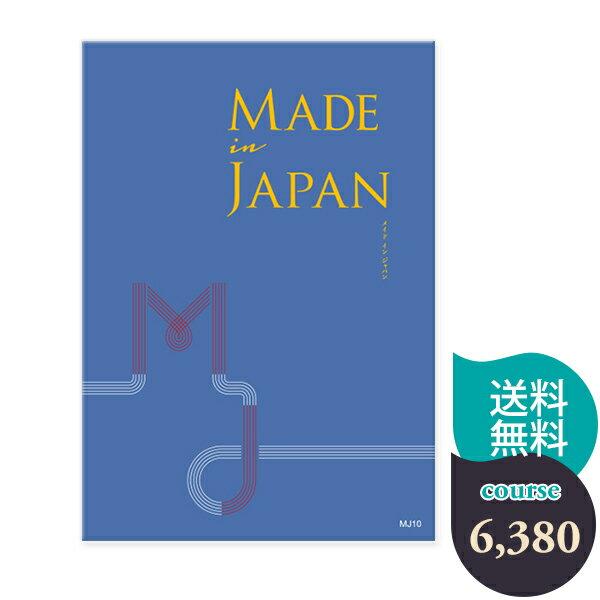【エントリーでポイント5倍】カタログギフト Made In Japan(メイドインジャパン) カタログギフト 内祝い 香典返し 結婚祝い <MJ10>のし ラッピング メッセージカード 無料