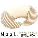ショッピング抱き枕 授乳クッション MOGU モグ ママ マルチウエスト 専用カバー本体別売り ラッピング対応外商品です。