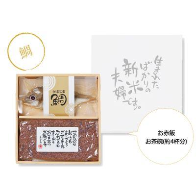 新米夫婦(me-3)お赤飯・鯛めし(引き出物)(新米夫婦) (et) ( プレゼント / ギフト / GIFT ) のし 包装 ラッピング メッセージカード 無料