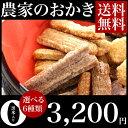 米作農家が作るおかきとたがね餅 大川農園 6種類から5種類を選べる 5袋ギフトセット せんべい 煎餅 あられ お土産 (プレゼント/ギフト/GIFT)のし 包装 ラッピング メッセージカード 無料