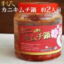 韓国珍味の王様 チャンジャ 利久の カニキムチ鍋 1kg 約2人分日本製造または加工 韓国料理 クール便配送 のしラッピング不可