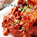 韓国珍味の王様 ケジャン 利久の 本場辛いケジャン 1kg日本製造または加工 韓国料理 クール便配送 のしラッピング不可