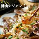 韓国珍味の王様 ケジャン 利久の 本場醤油ケジャン 1kg日本製造または加工 韓国料理 クール