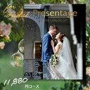 楽天愛dealギフト-内祝い・引き出物【ポイント20倍】 カタログギフト リンベル プレゼンテージ ブライダル版 ノクターン +e-Gift (結婚引出物・結婚内祝い)結婚内祝い 結婚祝い のし ラッピング メッセージカード 無料