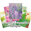カタログギフト リンベル プレゼンテージ カタログサンプル無料プレゼント(2種類まで) ご注文後ご請求0円に変更します。