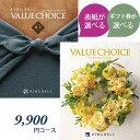 【ポイント2倍】 カタログギフト リンベル バリューチョイス 9000円コース ジュネ 新玉(あらた...