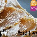 干し芋(乾燥芋)紅はるか 茨城 国産 120g×1袋 白鳥の雪ん子 白鳥干芋生産組合(ほしいも 干しいも ほし芋 送料無料 メール便)