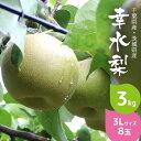 【送料無料】 梨 幸水 3kg 3L サイズ 8玉 千葉県産...
