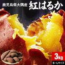 さつまいも 紅はるか 鹿児島 生芋 3kg 1箱 送料無料 M・Lサイズ混載 土付き 美味しい