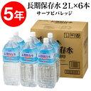 【あす楽】5年 保存水 2L 6本 山梨産 【送料無料】 サ...