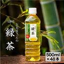 お茶 緑茶 500ml 48本 LDC 福岡産 お茶屋さんの...
