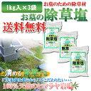 除草塩1kg×3袋セット【送料無料】で使える300円OFFクーポン