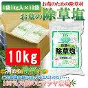除草塩1kg×10袋合計10kg大容量で使える1000円OFFクーポン