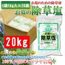除草塩1kg×20袋 合計20kg大容量で使える500円OFFクーポ