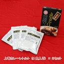 上等カレーレトルト(4食入り)×2セット