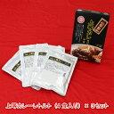 上等カレーレトルト(4食入り)×3セット