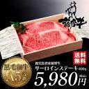 【ギフト】鹿児島県産薩摩牛サーロインステーキ 400g(約200gX2枚)