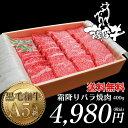 【ギフト】鹿児島県産薩摩牛霜降りバラ焼肉 400g
