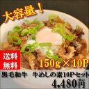 【送料無料】黒毛和牛 牛めしの素150g×10Pセット【黒毛和牛】【牛飯】【牛丼】【お歳暮】