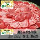 南国スイート 豚しゃぶ3点盛 600g【国産豚】【三元豚】【しゃぶしゃぶ】【すき焼き】【ギフト対応】【食べ比べ】