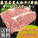 【ギフト】鹿児島黒毛和牛サーロインステーキ 400g(約200g*2枚)【送料無料】【A5】【黒毛和