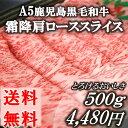 【ギフト】鹿児島黒毛和牛霜降肩ローススライス500g【送料無料】【A5】【黒毛和牛】【