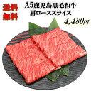 A5等級鹿児島県産黒毛和牛霜降肩ローススライス400g(20...