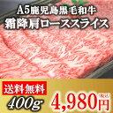 【ギフト】鹿児島黒毛和牛霜降肩ローススライス400g【送料無...