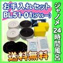 ジャノメ BL51-01(BL51用)ブルー お手入れセット JANOME 蛇の目 湯あがり美人トリプル・湯あがり美人3・BL51対応<3435>