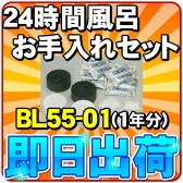ジャノメ お手入れセット【1年分】BL55-01|BL35-01【BL55-CT・BL35-CS用カートリッジ】
