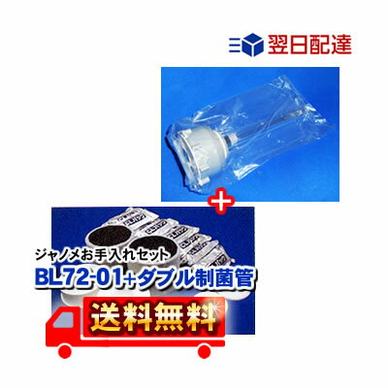 ジャノメ 24時間風呂 お手入れセット バスエース・湯名人エース BL72-01(1年分)+ダブル制菌管ユニット(紫外線ランプ)【あす楽対応】 蛇の目ミシン工業製品 バスエースCL/バス・エースCL/BATHACE/湯名人エースCL/BL72-CL/BJ72-WH/BJ72-01