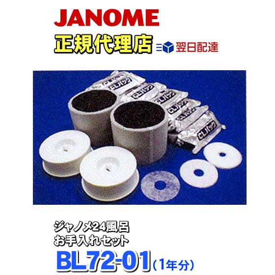 ジャノメ 24時間風呂 お手入れセット バスエース・湯名人エース BL72-01(1年分)【あす楽対応】 蛇の目ミシン工業製品 バスエースCL/バス・エースCL/BATHACE/湯名人エースCL/BL72-CL/BJ72-WH/BJ72-01